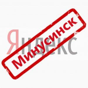 filtr-minusinsk-ot-yandeksa-1024x1024